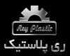 تولید سبد پلاستیکی  ری پلاستیک 7-02133382004
